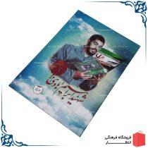 دفتر مشق مدل شهید ابراهیم هادی