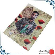 دفتر مشق طرح شهید حججی